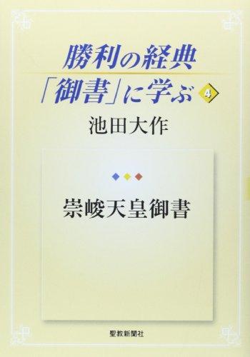 勝利の経典「御書」に学ぶ 4 崇峻天皇御書