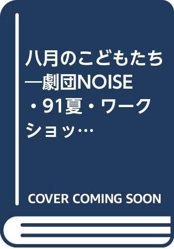 八月のこどもたち―劇団NOISE・91夏・ワークショップの記録の詳細を見る
