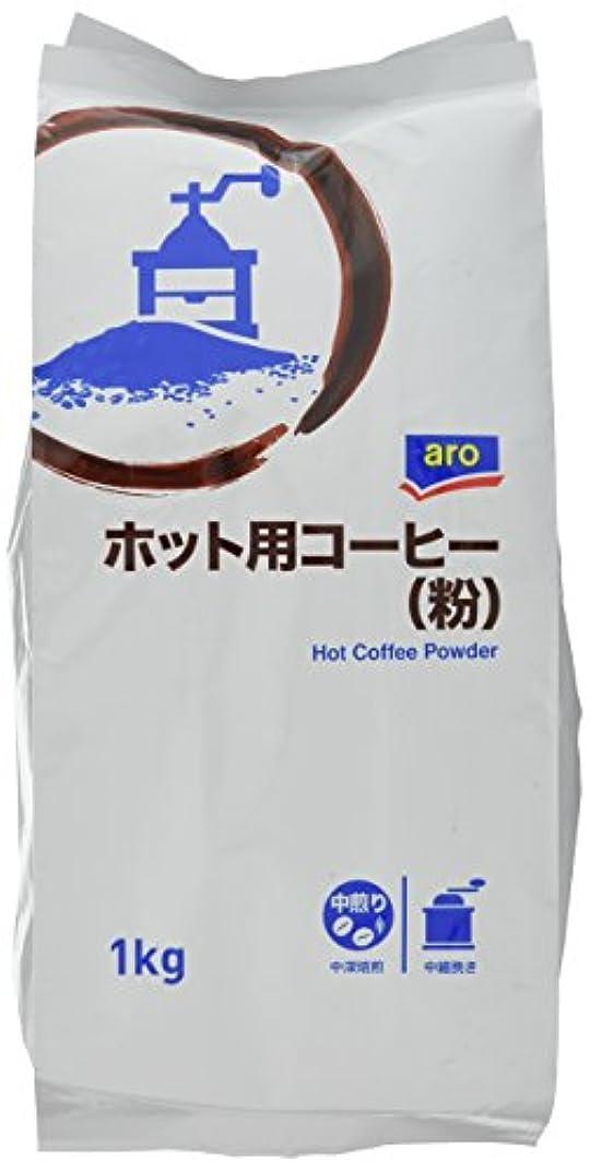 宣伝機知に富んだ伝記ARO アロ ホットコーヒー(粉)1kg