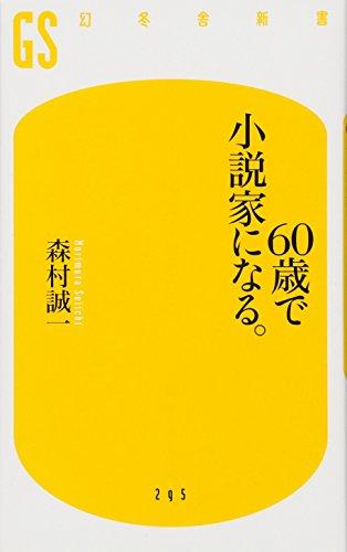 60歳で小説家になる (幻冬舎新書)