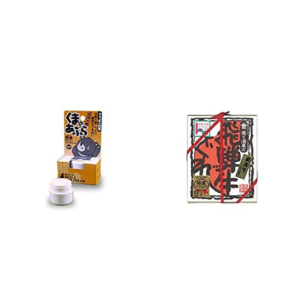 [2点セット] 信州木曽 くまのあぶら 熊油スキン&リップクリーム(9g)?天領酒造 飛騨牛100% 造り酒屋の飛騨牛しぐれ(100g)