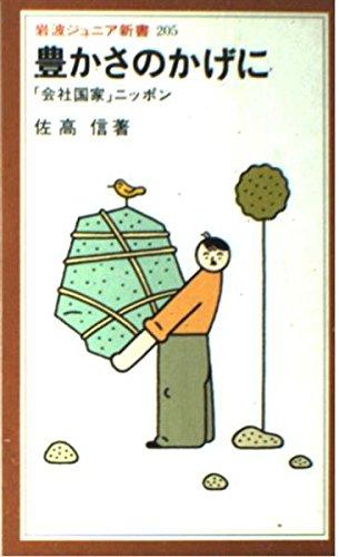 豊かさのかげに―「会社国家」ニッポン (岩波ジュニア新書)の詳細を見る