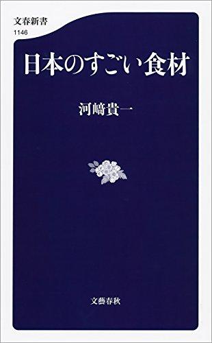 日本のすごい食材 (文春新書)