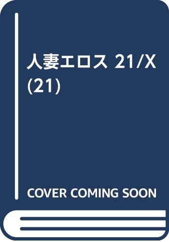 人妻エロスx/21 thumbnail