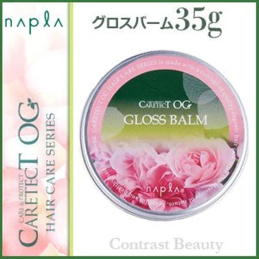 花瓶新鮮な不正確【x2個セット】 ナプラ ケアテクトOG グロスバーム 35g