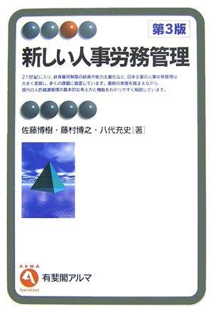 新しい人事労務管理 第3版 (有斐閣アルマ)の詳細を見る