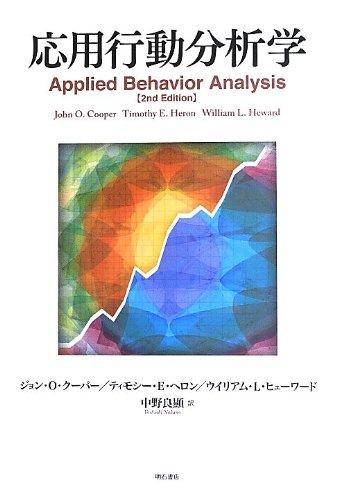 応用行動分析学の詳細を見る