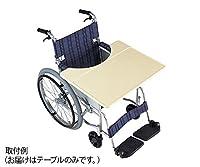 0-7421-01車椅子用テーブル