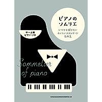 ピアノのソムリエ いつでも弾きたいおいしいスタンダード名曲集
