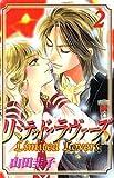 リミテッド・ラヴァーズ 2 (プリンセスコミックス)