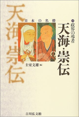 政界の導者 天海・崇伝 (日本の名僧)