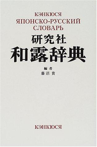 研究社和露辞典の詳細を見る