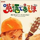NHK 英語であそぼ~Hi!Eric!ハーイ!エリックさん!~