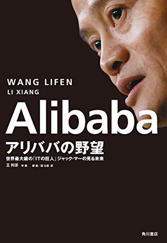 Alibaba アリババの野望 世界最大級の「ITの巨人」ジャック・マーの見る未来 (角川書店単行本)の詳細を見る