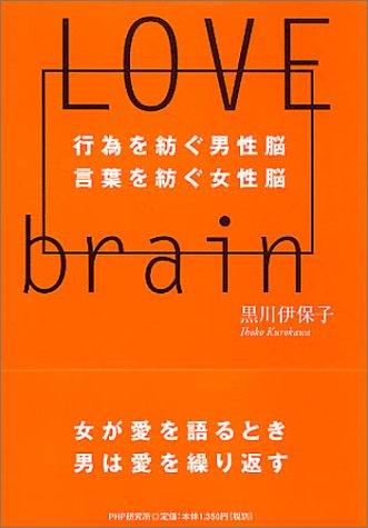 LOVE BRAIN—行為を紡ぐ男性脳 言葉を紡ぐ女性脳