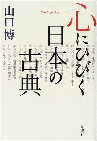 心にひびく日本の古典の詳細を見る
