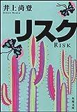 リスク (角川文庫)