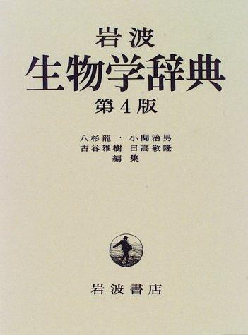 岩波 生物学辞典 第4版の詳細を見る