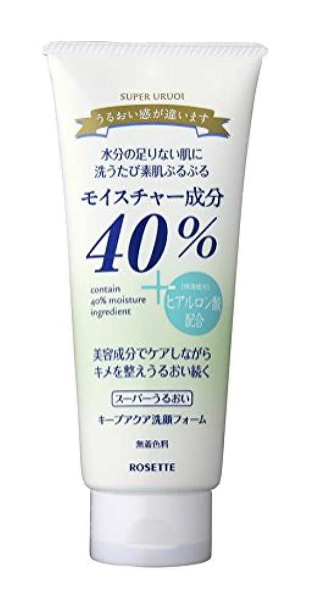 上級最大限曲40% スーパーうるおい キープアクア洗顔フォーム