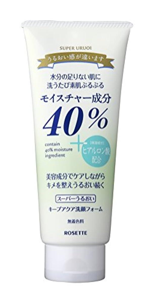 40% スーパーうるおい キープアクア洗顔フォーム