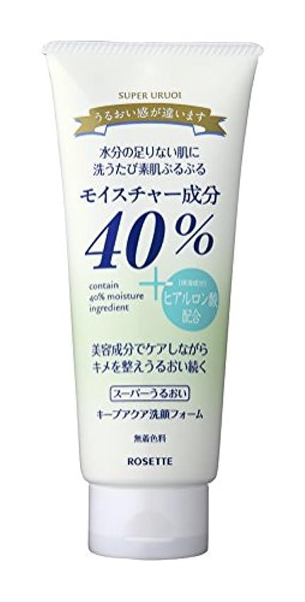 キロメートルリマラバ40% スーパーうるおい キープアクア洗顔フォーム
