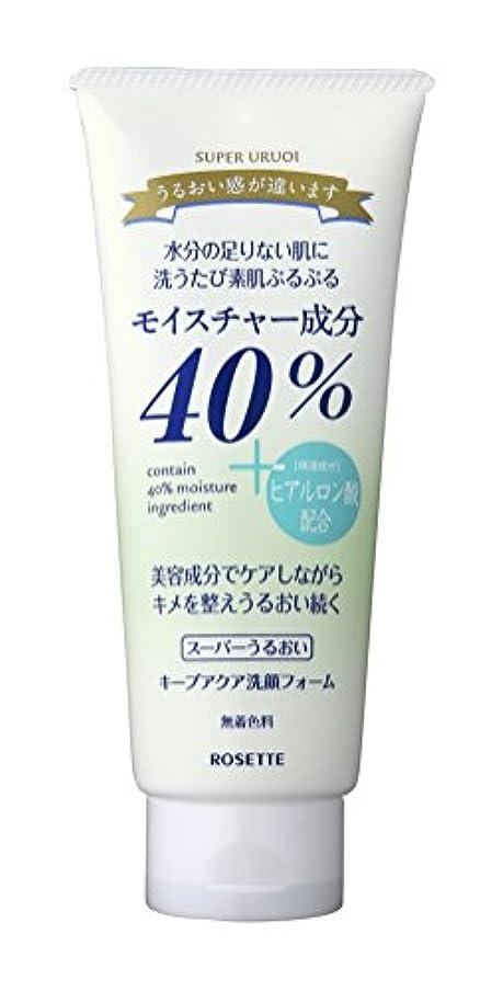 メッセンジャー混合した無秩序40% スーパーうるおい キープアクア洗顔フォーム