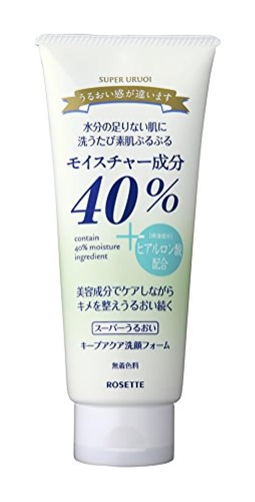 量弁護人排除する40% スーパーうるおい キープアクア洗顔フォーム