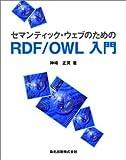 セマンティック・ウェブのためのRDF/OWL入門