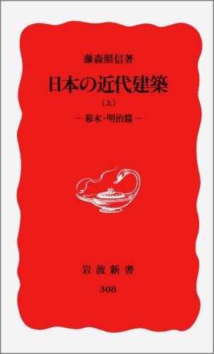日本の近代建築〈上 幕末・明治篇〉  / 藤森 照信