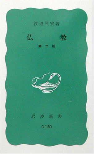 仏教 第2版 (岩波新書)の詳細を見る