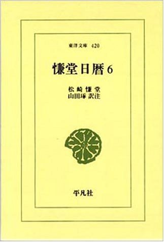 慊堂日暦 6 (東洋文庫 420)