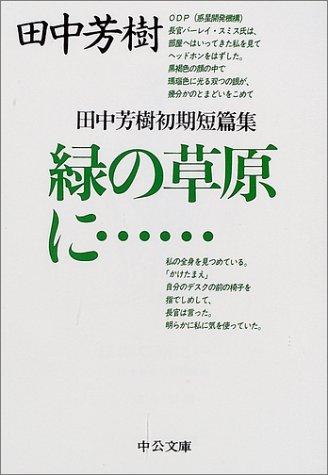 緑の草原に…―田中芳樹初期短篇集 (中公文庫)の詳細を見る