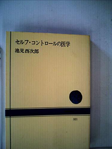 セルフ・コントロールの医学 (1978年) (NHKブックス〈321〉)の詳細を見る