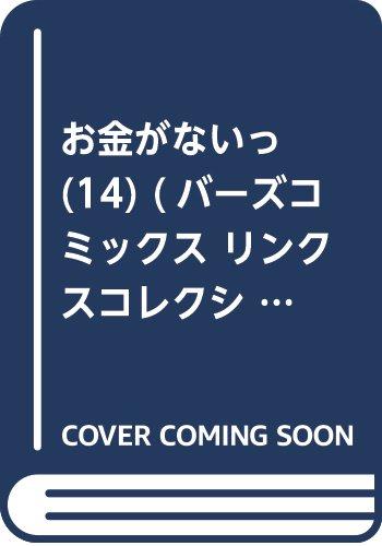 お金がないっ  (14) (バーズコミックス リンクスコレクション)