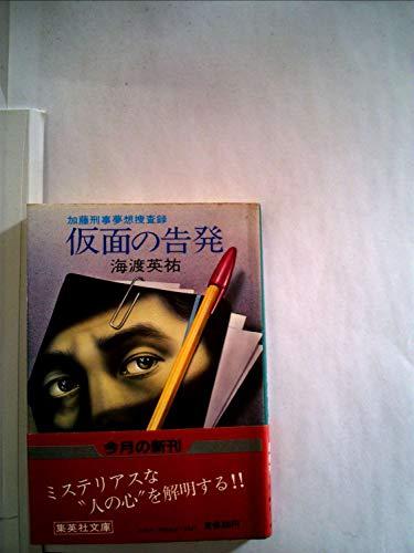 仮面の告発 (1982年) (集英社文庫)の詳細を見る