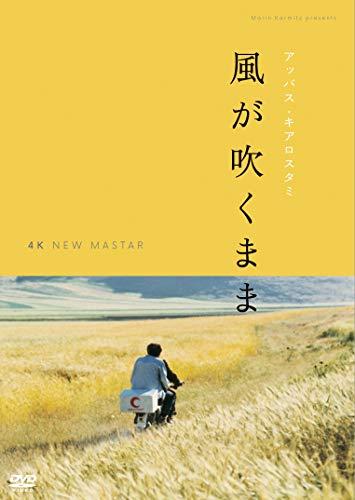 風が吹くまま ニューマスター版 [DVD]
