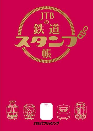 JTBの鉄道スタンプ帳 (諸書籍)