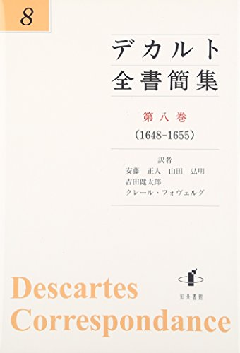 デカルト全書簡集 第八巻: (1648-1655)