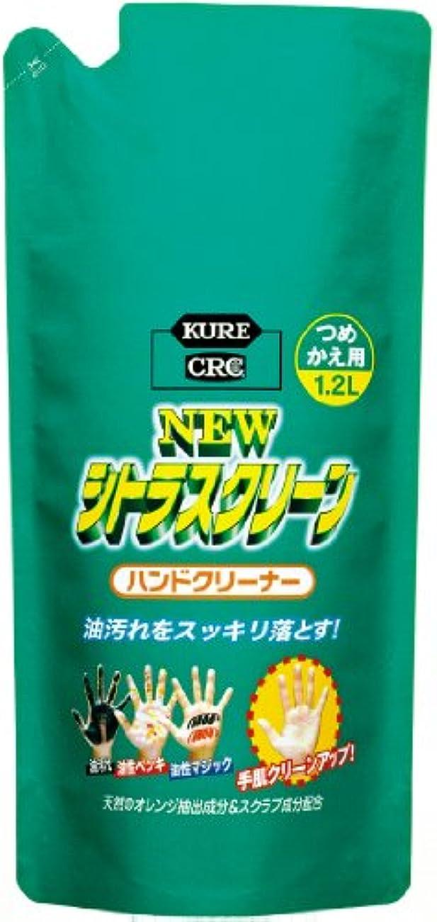 KURE(呉工業) ニューシトラスクリーン 詰替え用 (1.2L) [ 品番 ] 2286