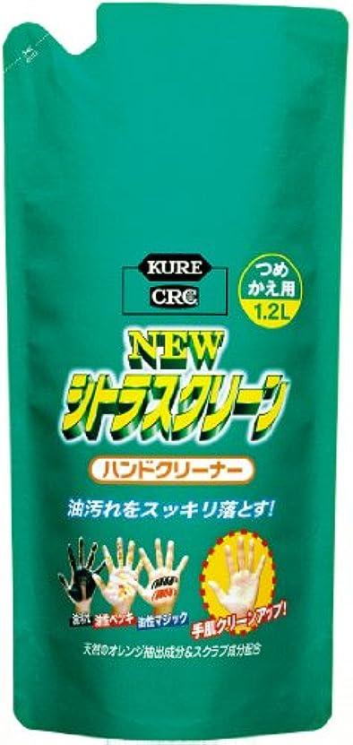 葉を集める効果的液体KURE(呉工業) ニューシトラスクリーン 詰替え用 (1.2L) [ 品番 ] 2286