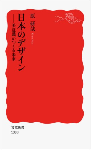 日本のデザイン——美意識がつくる未来 (岩波新書)