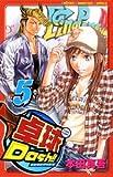 卓球Dash!! 5 (少年チャンピオン・コミックス)