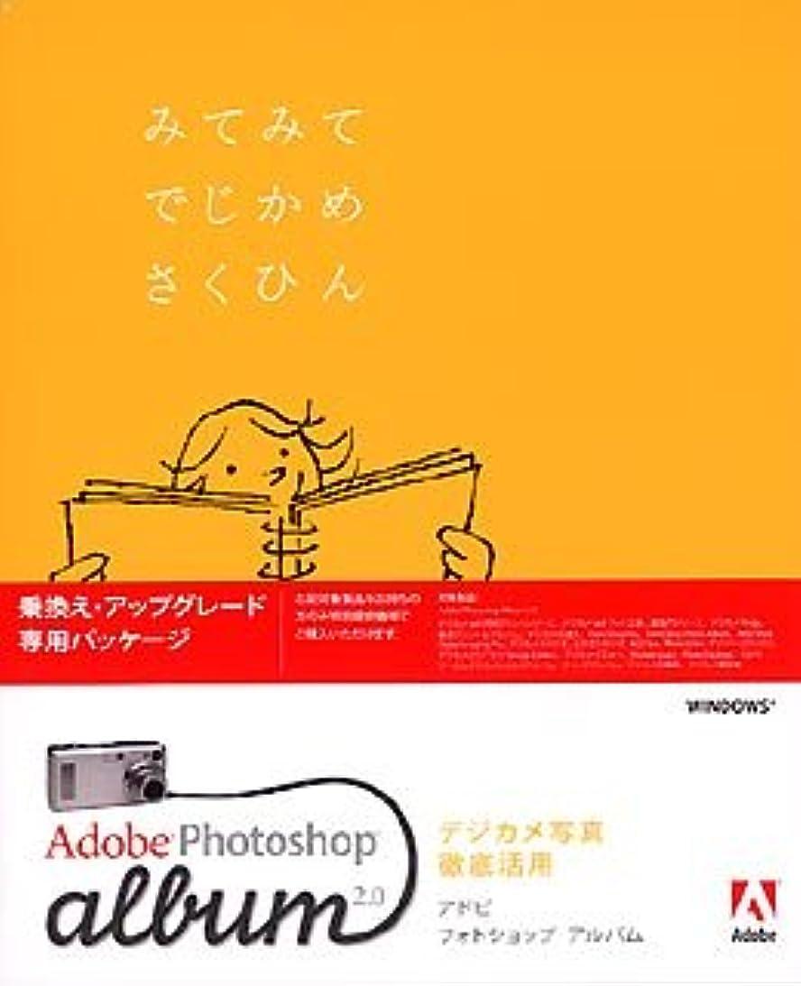 警官どこにでも振り返るAdobe Photoshop Album 2.0 乗換え/アップグレード専用パッケージ