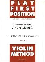 ファーストポジションで弾くバイオリン小曲集 3 童謡の主題による変奏曲