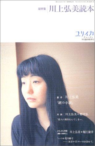 ユリイカ2003年9月臨時増刊号 総特集=川上弘美読本の詳細を見る