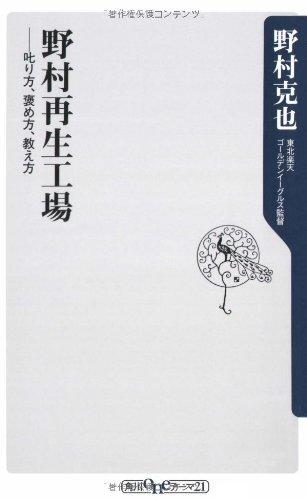 野村再生工場 ――叱り方、褒め方、教え方 (角川oneテーマ21 A 86)の詳細を見る