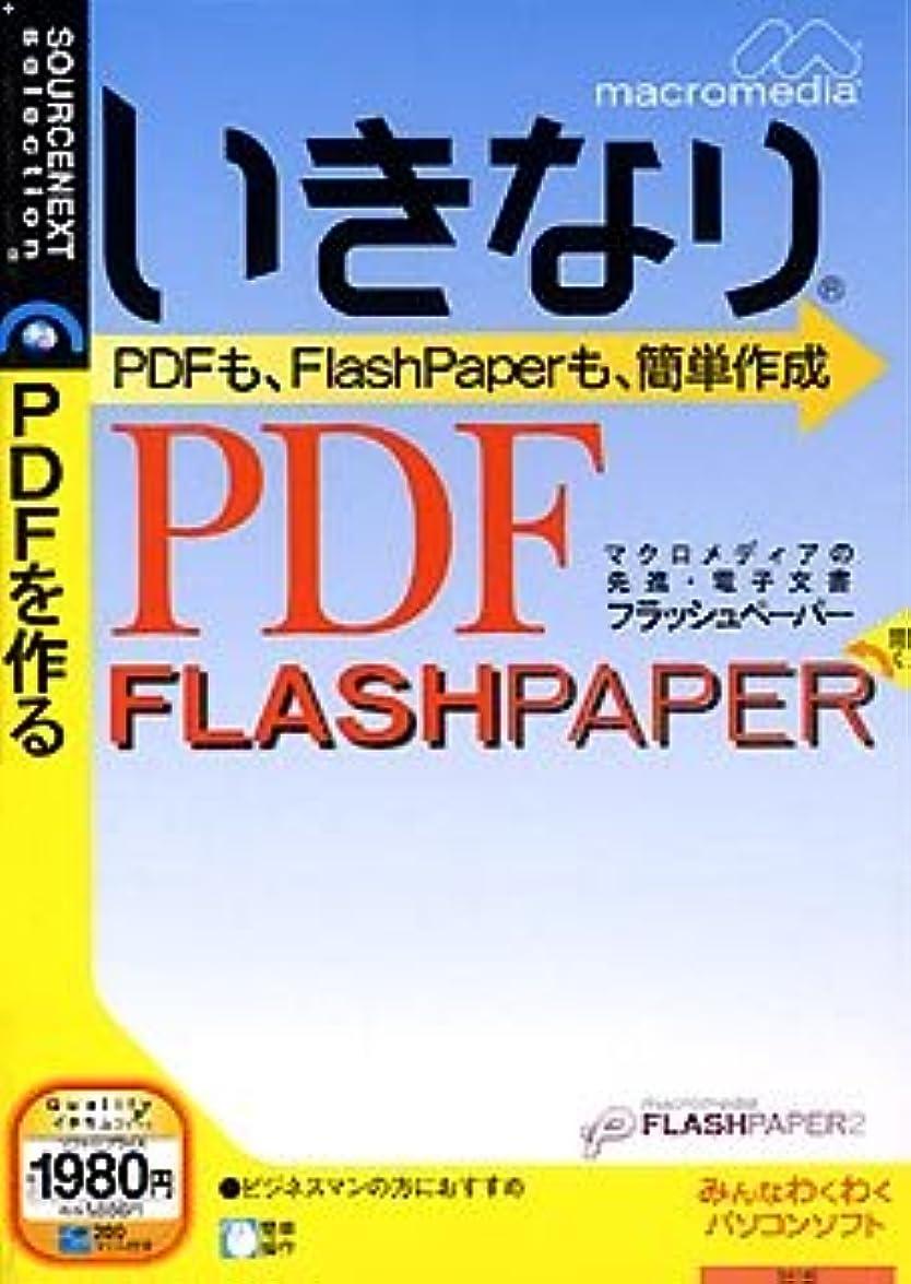 チャペル全滅させる確かにいきなりPDF FlashPaper (説明扉付きスリムパッケージ版)