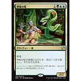 MTG 金(多色) 日本語版 神秘の蛇 MM2-180 レア
