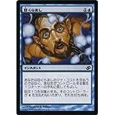【MTG マジック:ザ・ギャザリング】目くらまし/Daze【コモン】 JVC-23-C 《ジェイスVS.チャンドラ》