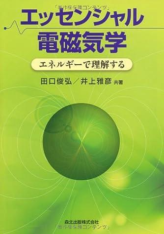 エッセンシャル電磁気学-エネルギーで理解する